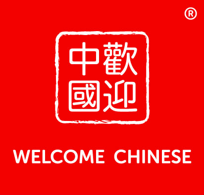 Welcome Chinese Certificate_Souq Waqif Boutique Hotels by Tivoli